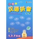一至三年级小学汉语拼音手册