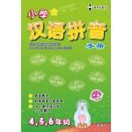 四至六年级小学汉语拼音手册