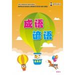 成语、谚语-华文