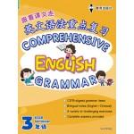 三年级英文语法重点复习