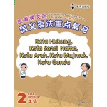 二年级国文语法重点复习