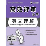四年级高效评审系列英文理解