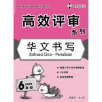 六年级高效评审系列华文书写