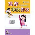 五年级写好华文作文