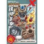 X探险特工队 大冒险时代: 铁甲飞拳