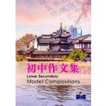 初中作文集 LOWER SECONDARY MODEL COMPOSITIONS