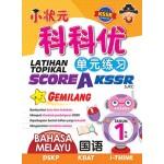 一年级 小状元科科优单元练习 国文 < Primary 1 Latihan Topikal Score A Gemilang Bahasa Melayu SJK  >
