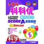 一年级 小状元科科优单元练习 科学 < Primary 1 Latihan Topikal Score A Gemilang Sains SJK  >