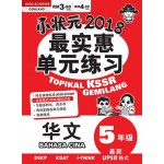 五年级 小状元2018最实惠单元练习 华文 < Primary 5 Topikal KSSR Gemilang Bahasa Cina  >