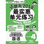 四年级 小状元2018最实惠单元练习 国语 < Primary 4 Topikal KSSR Gemilang Bahasa Malaysia  >