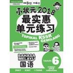 六年级 小状元2018最实惠单元练习 国语 < Primary 6 Topikal KSSR Gemilang Bahasa Malaysia  >