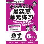六年级 小状元2018最实惠单元练习 数学 < Primary 6 Topikal KSSR Gemilang Matematik  >