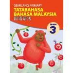 三年级 国语语法 < Primary 3 Gemilang Primary Tatabahasa Bahasa Melayu SJK  >