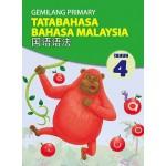 四年级 国语语法 < Primary 4 Gemilang Primary Tatabahasa Bahasa Melayu SJK  >