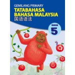 五年级 国语语法 < Primary 5 Gemilang Primary Tatabahasa Bahasa Melayu SJK  >