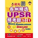 UPSR 各州精选预考题 5合1 < UPSR Kertas ModelHigh Achiever  5 in 1  >