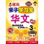 三年级 亲子学习宝 华文 < Primary 3 Qin Zi Xue Xi Bao SJK Bahasa Cina  >