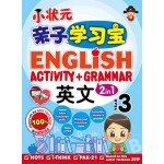 三年级 亲子学习宝 英文 < Primary 3 Qin Zi Xue Xi Bao SJK English  >