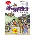 漫画水浒传3