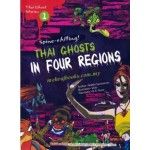 TGS 1: THAI GHOSTS IN YOUR REGIONS
