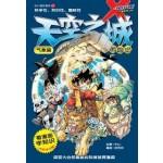 X探险特工队:天空之城历险记