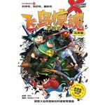 X探险特工队:飞鸟惊魂历险记