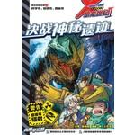 X探险特工队 恐龙系列 II :决战神秘遗迹