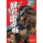 X探险特工队-恐龙世纪外传-暴君雷克斯(收藏版)