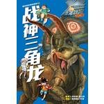 X探险特工队-恐龙世纪外传-战神三角龙(收藏版)
