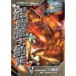 X探险特工队 恐龙世纪外传 :武装骑士剑龙(收藏版)