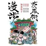 知食份子 漫步茨厂街 (漫画)
