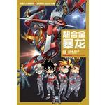 X探险特工队 机器人大战: 超合金暴龙