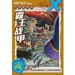 X探险特工队 大冒险时代: 霸王戰甲