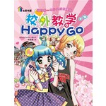 我的第一本少女成长漫画 - 校外教学 Happy Go