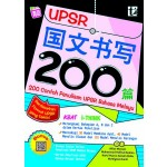UPSR 国文书写200篇 < 200 CONTOH PENULISAN UPSR SJK BAHASA MELAYU>