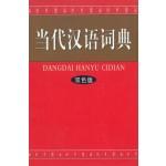 当代汉语词典(双色版)