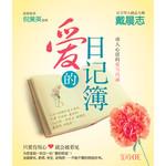 爱的日记簿 Love Diary