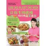 让你1周就瘦3公斤的蔬菜水果 Lose 3kg in Just One Week with the right fruits and vegetables