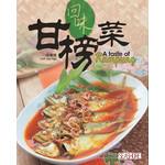 回味甘榜菜 A Taste of Kampong
