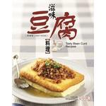 滋味豆腐料理