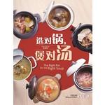 选对锅,煲对汤