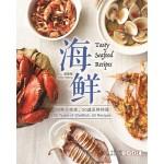 海鲜:25种贝壳类,50道至鲜料理