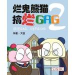 烂鬼熊猫搞烂GAG 2