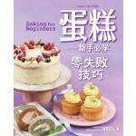 蛋糕——新手必学,零失败技巧