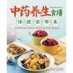 中药养生食谱:保健家常菜