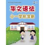 小一学前准备华文语法