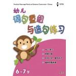 幼儿词句重组与造句练习