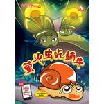 宝宝科学15-萤火虫吃蜗牛