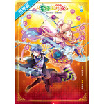 星座美少女-梦幻舞台 天使的梦想 双鱼座