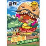 魔幻科学系列: 吃汉堡包会让热带雨林消失Interactions Level 3